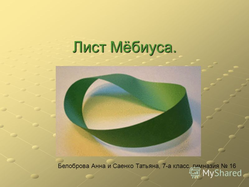 Лист Мёбиуса. Белоброва Анна и Саенко Татьяна, 7-а класс, гимназия 16