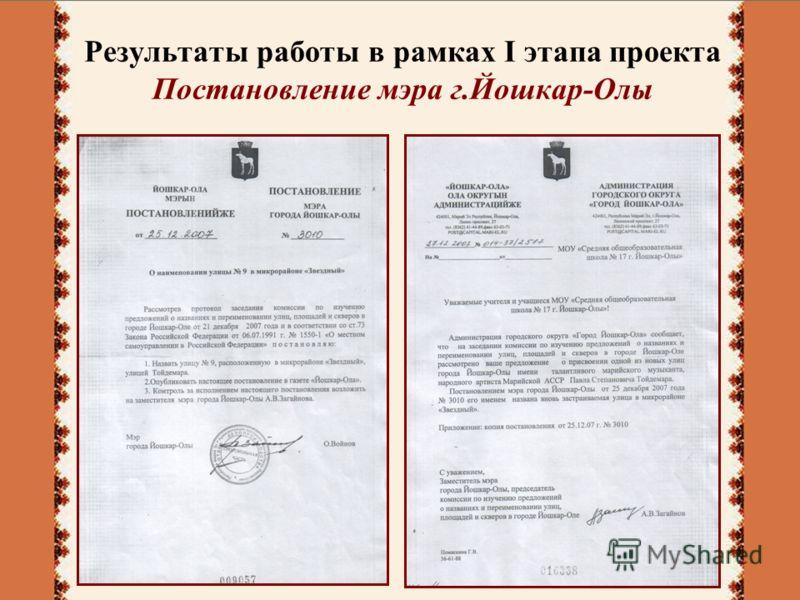 Результаты работы в рамках I этапа проекта Постановление мэра г.Йошкар-Олы