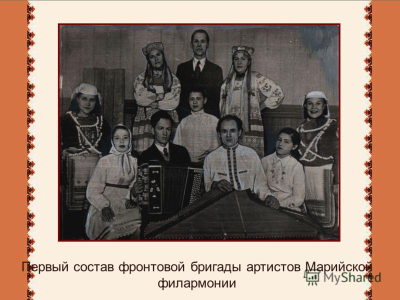 Первый состав фронтовой бригады артистов Марийской филармонии