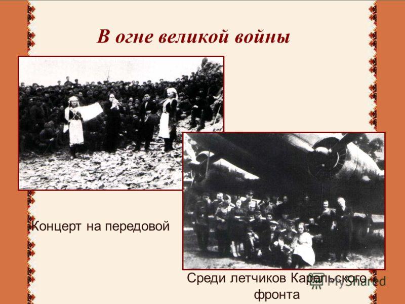 В огне великой войны Концерт на передовой Среди летчиков Карельского фронта