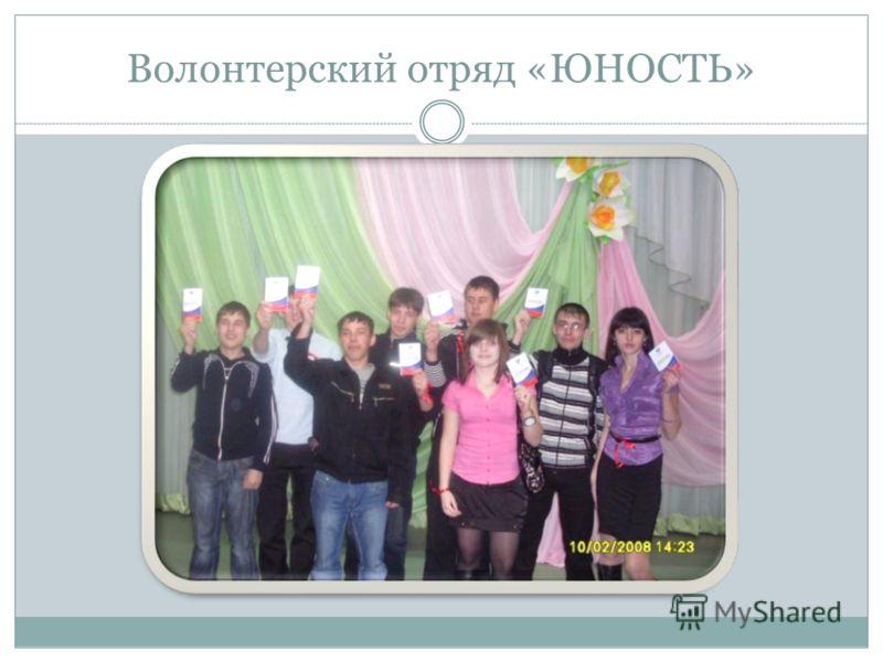 Волонтерский отряд «ЮНОСТЬ»