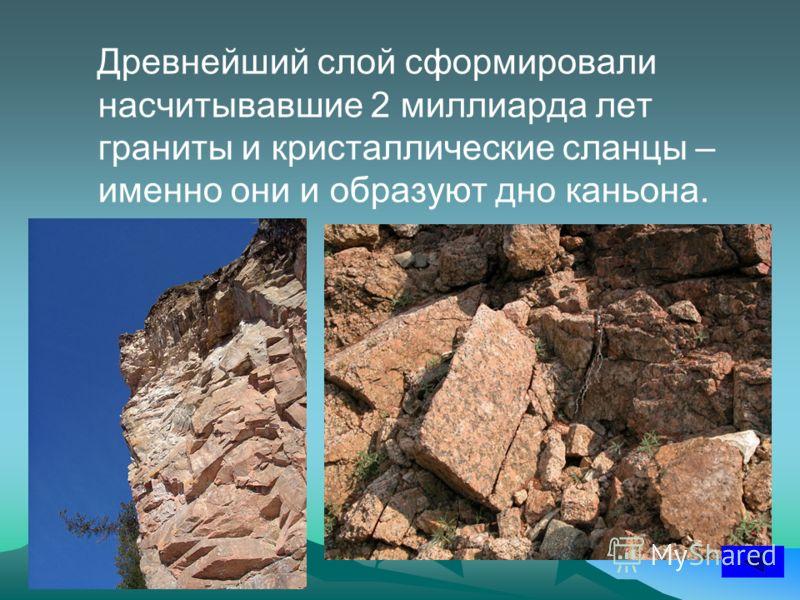 Древнейший слой сформировали насчитывавшие 2 миллиарда лет граниты и кристаллические сланцы – именно они и образуют дно каньона.
