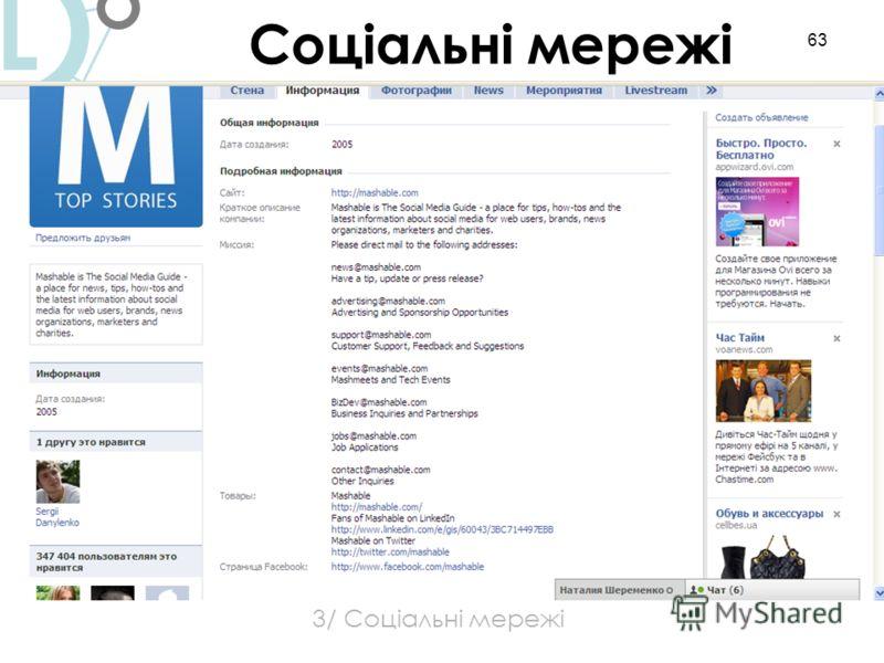 63 3/ Соціальні мережі Соціальні мережі L