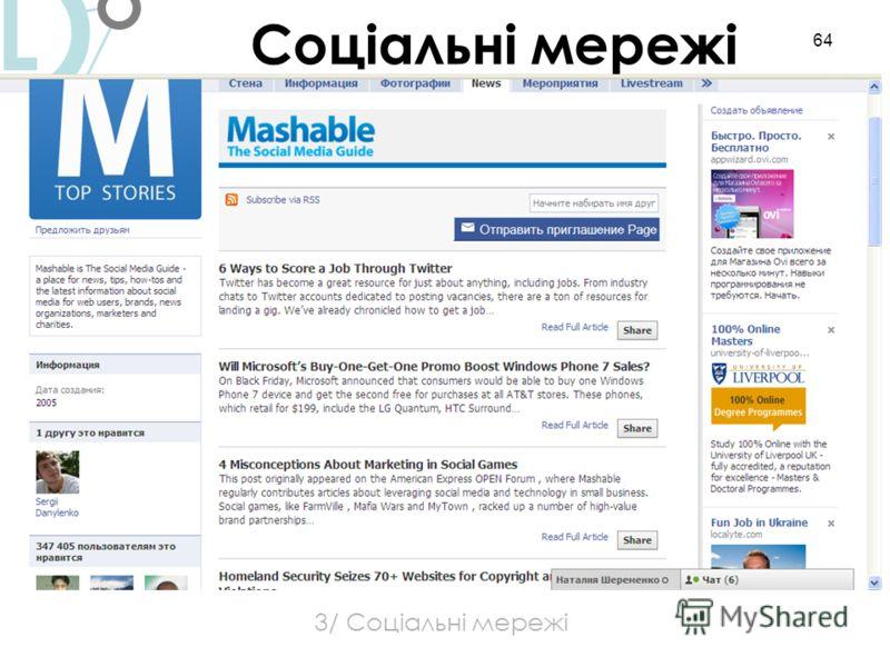 64 3/ Соціальні мережі Соціальні мережі L
