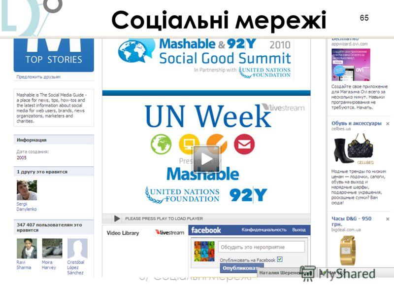 65 3/ Соціальні мережі Соціальні мережі L