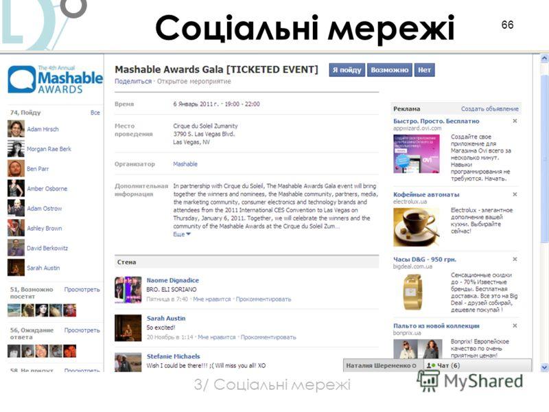 66 3/ Соціальні мережі Соціальні мережі L