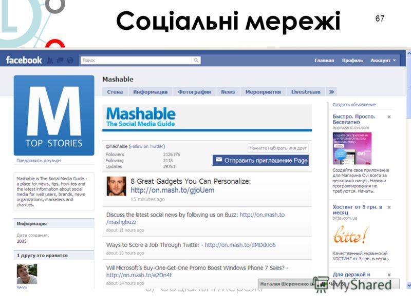 67 3/ Соціальні мережі Соціальні мережі L