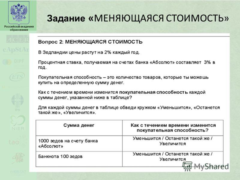 Российская академия образования Задание «МЕНЯЮЩАЯСЯ СТОИМОСТЬ»