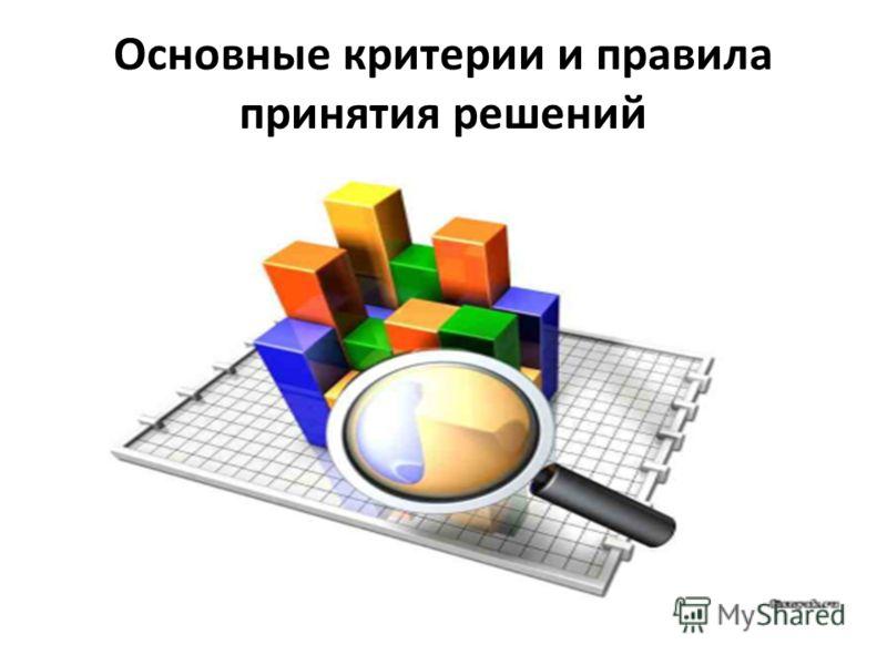 Основные критерии и правила принятия решений