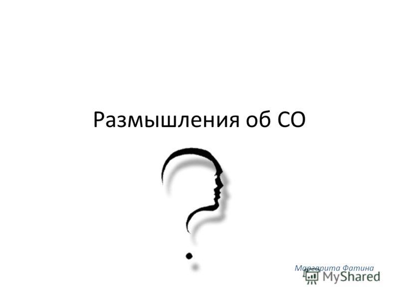 Размышления об СО Маргарита Фатина