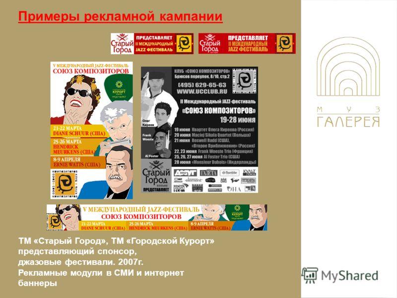 Примеры рекламной кампании ТМ «Старый Город», ТМ «Городской Курорт» представляющий спонсор, джазовые фестивали. 2007г. Рекламные модули в СМИ и интернет баннеры