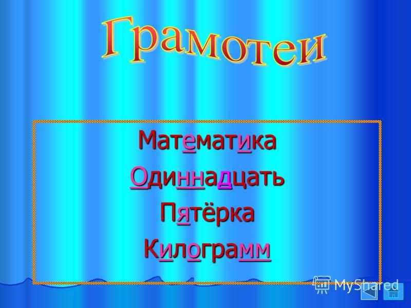 Математика Одиннадцать Пятёрка Килограмм
