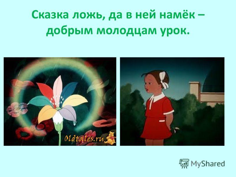 Сказка ложь, да в ней намёк – добрым молодцам урок.