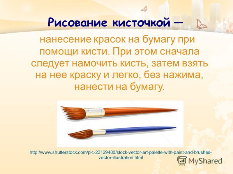 Рисование кисточкой нанесение красок на бумагу при помощи кисти. При этом сначала следует намочить кисть, затем взять на нее краску и легко, без нажима, нанести на бумагу.