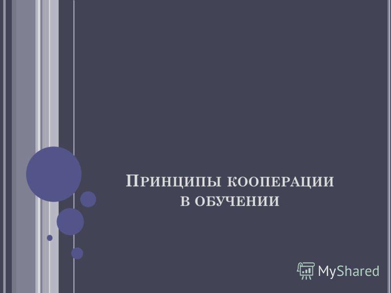 П РИНЦИПЫ КООПЕРАЦИИ В ОБУЧЕНИИ