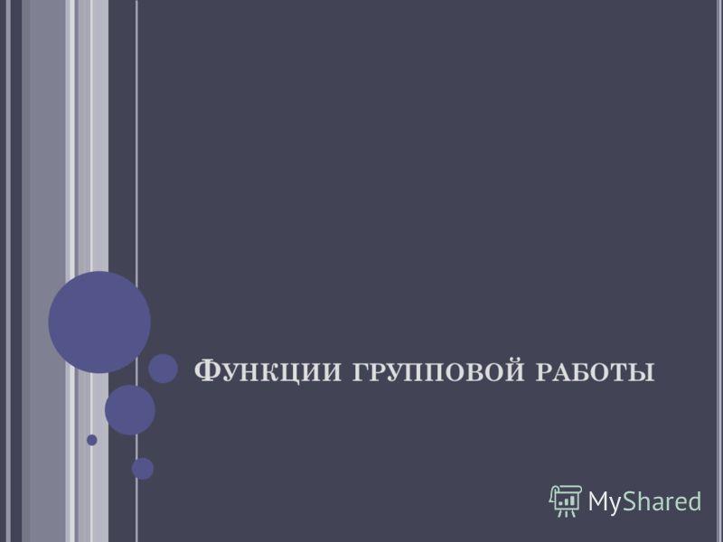 Ф УНКЦИИ ГРУППОВОЙ РАБОТЫ