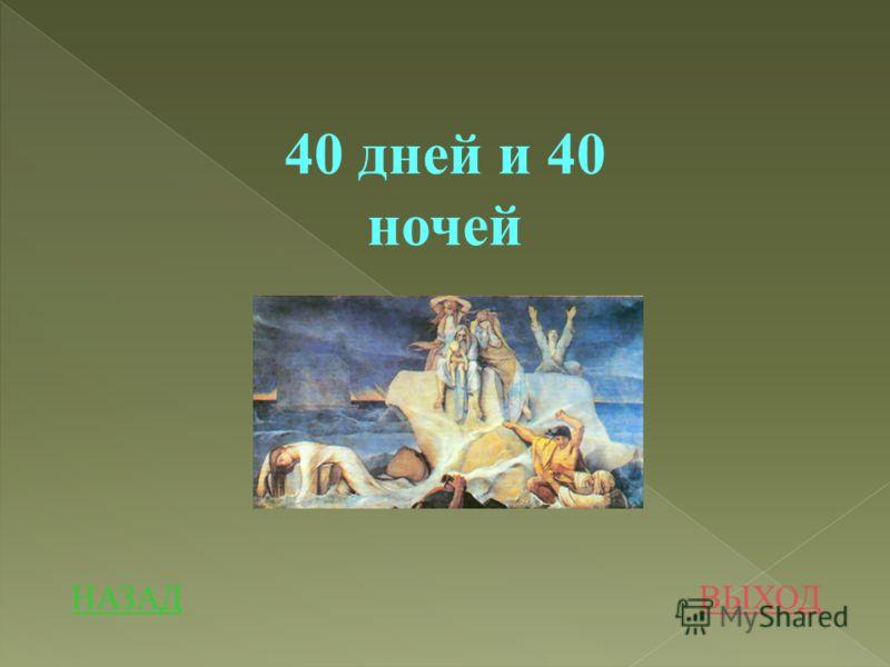 НАЗАДВЫХОД 40 дней и 40 ночей