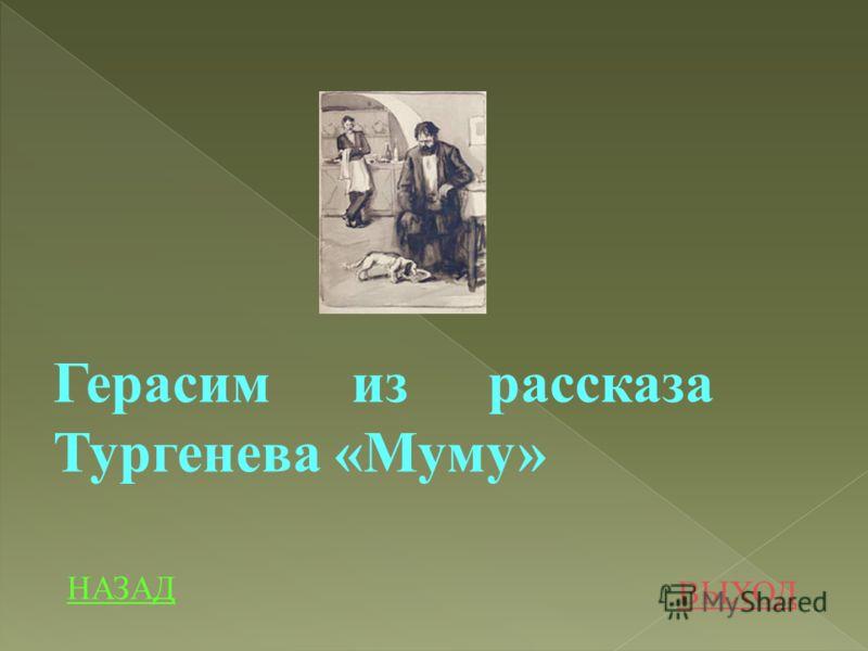 Герасим из рассказа Тургенева «Муму» ВЫХОД НАЗАД