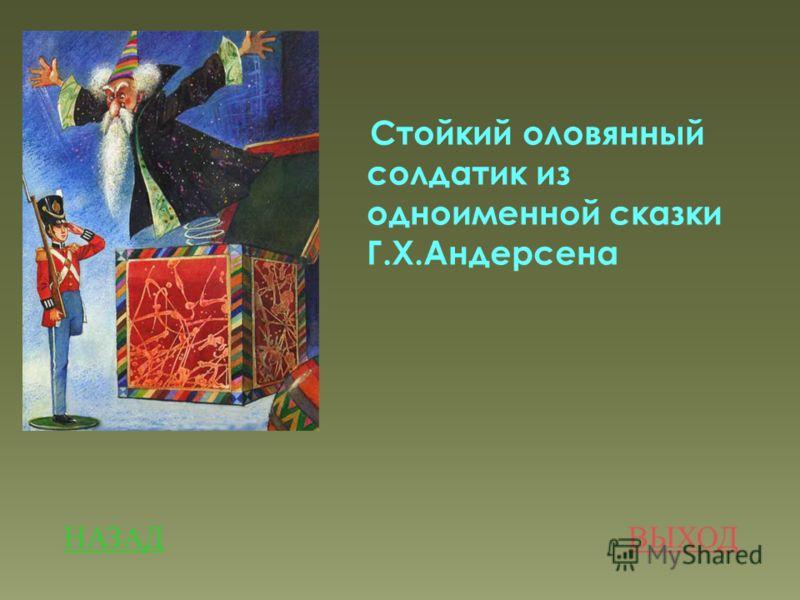 НАЗАДВЫХОД Стойкий оловянный солдатик из одноименной сказки Г.Х.Андерсена