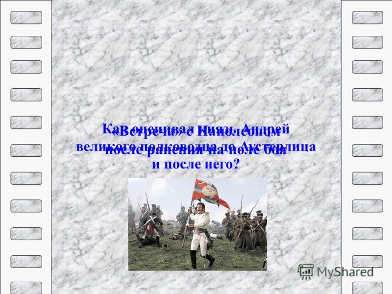 «Встреча» с Наполеоном после ранения на поле боя Как оценивал князь Андрей великого полководца до Аустерлица и после него?