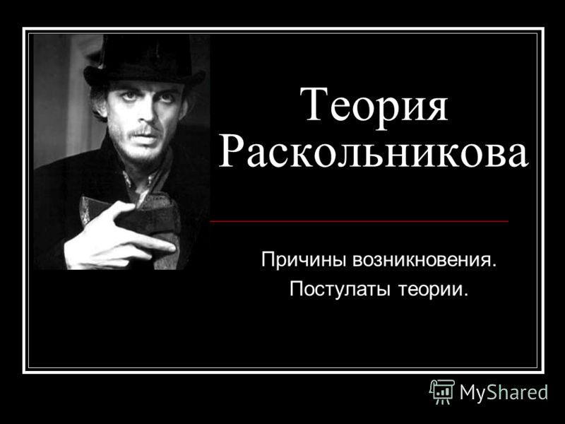Теория Раскольникова Причины возникновения. Постулаты теории.