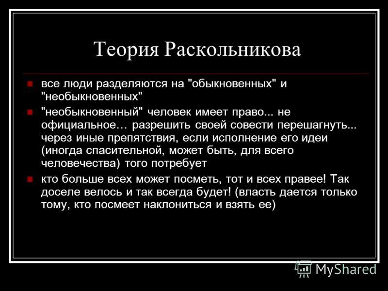 Теория Раскольникова все люди разделяются на