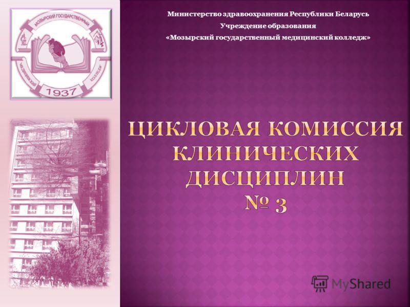 Министерство здравоохранения Республики Беларусь Учреждение образования «Мозырский государственный медицинский колледж»