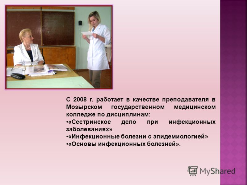 С 2008 г. работает в качестве преподавателя в Мозырском государственном медицинском колледже по дисциплинам: «Сестринское дело при инфекционных заболеваниях» «Инфекционные болезни с эпидемиологией» «Основы инфекционных болезней».
