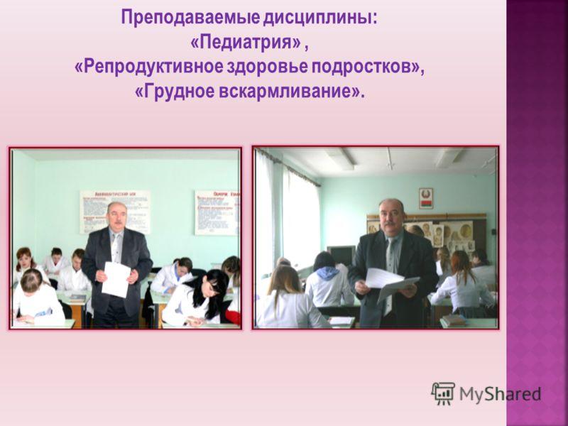 Преподаваемые дисциплины: «Педиатрия», «Репродуктивное здоровье подростков», «Грудное вскармливание».