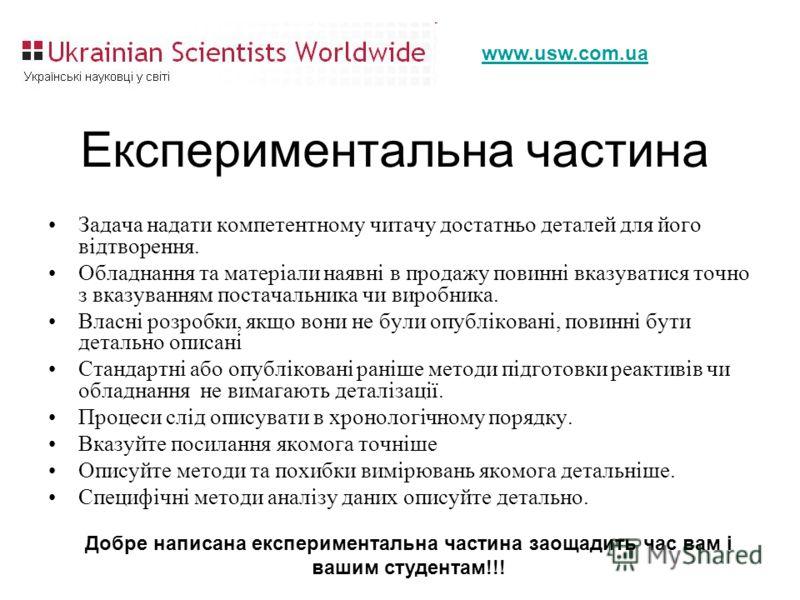 www.usw.com.ua Експериментальна частина Задача надати компетентному читачу достатньо деталей для його відтворення. Обладнання та матеріали наявні в продажу повинні вказуватися точно з вказуванням постачальника чи виробника. Власні розробки, якщо вони