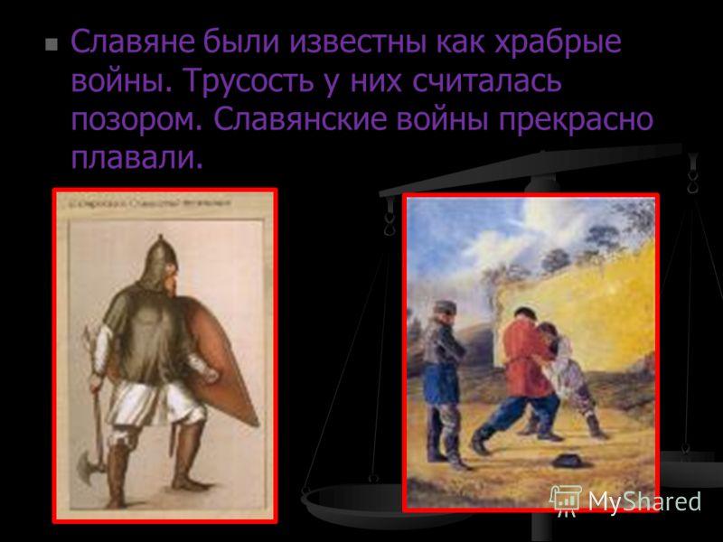 Славяне были известны как храбрые войны. Трусость у них считалась позором. Славянские войны прекрасно плавали. Славяне были известны как храбрые войны. Трусость у них считалась позором. Славянские войны прекрасно плавали.