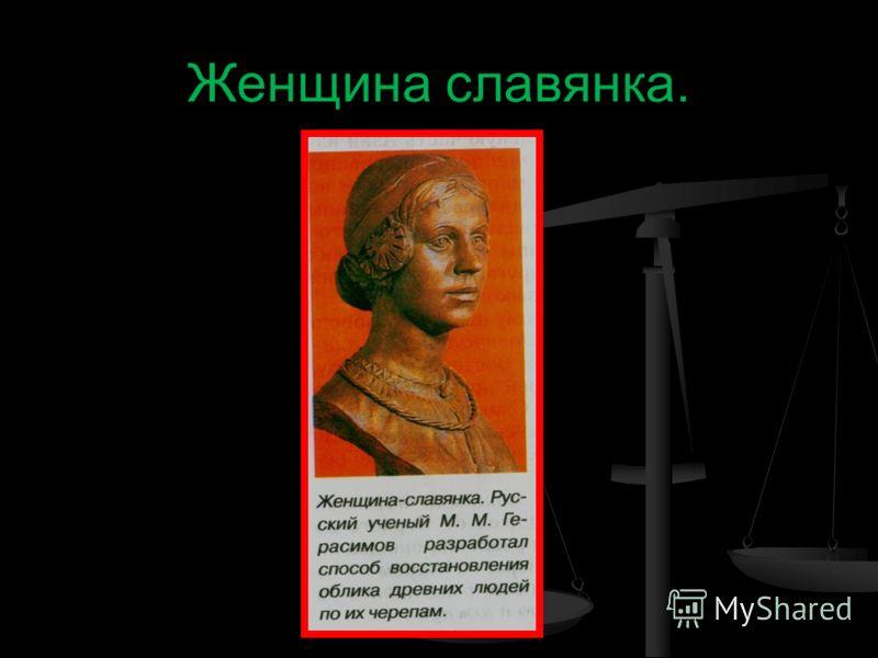 Женщина славянка.