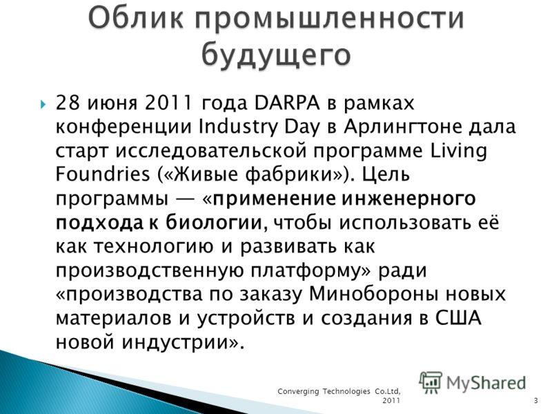 28 июня 2011 года DARPA в рамках конференции Industry Day в Арлингтоне дала старт исследовательской программе Living Foundries («Живые фабрики»). Цель программы «применение инженерного подхода к биологии, чтобы использовать её как технологию и развив