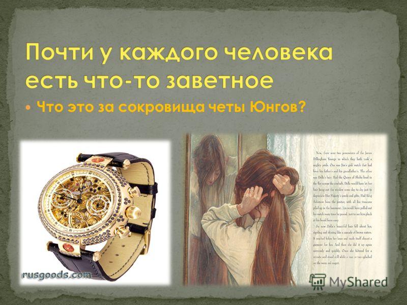 Что это за сокровища четы Юнгов?