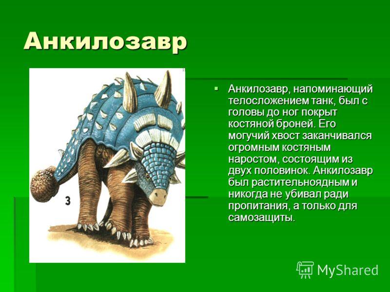 Дилофозавр Дилофозавры были свирепыми хищниками; они в огромных количествах пожирали мясо, которое удавалось добыть. Дилофозавры были свирепыми хищниками; они в огромных количествах пожирали мясо, которое удавалось добыть.