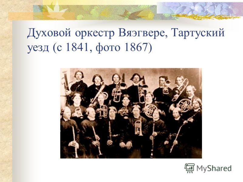Духовой оркестр Вяэгвере, Тартуский уезд (с 1841, фото 1867)