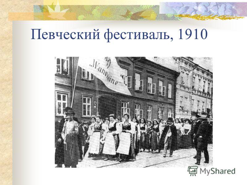 Певческий фестиваль, 1910