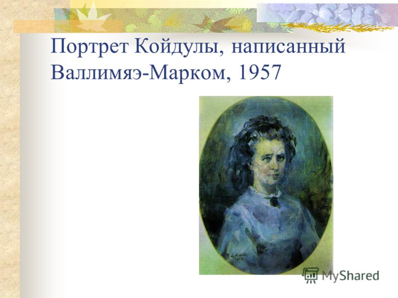 Портрет Койдулы, написанный Валлимяэ-Марком, 1957