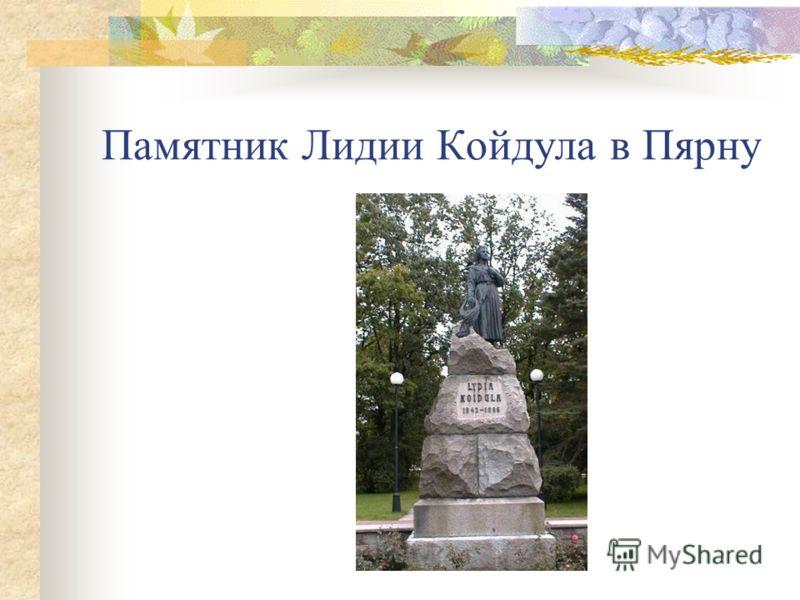 Памятник Лидии Койдула в Пярну