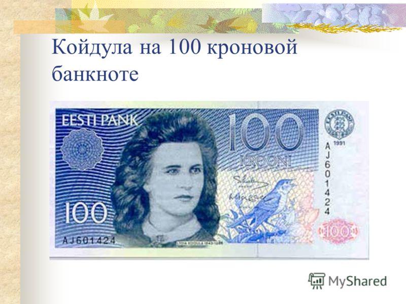Койдула на 100 кроновой банкноте