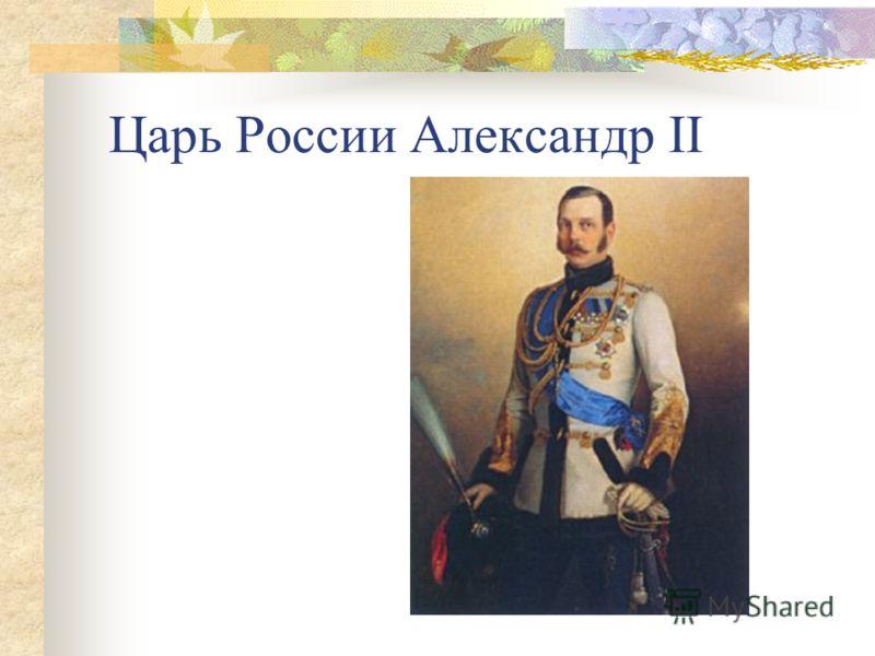Царь России Александр II