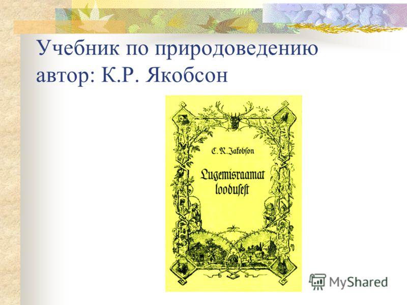 Учебник по природоведению автор: К.Р. Якобсон