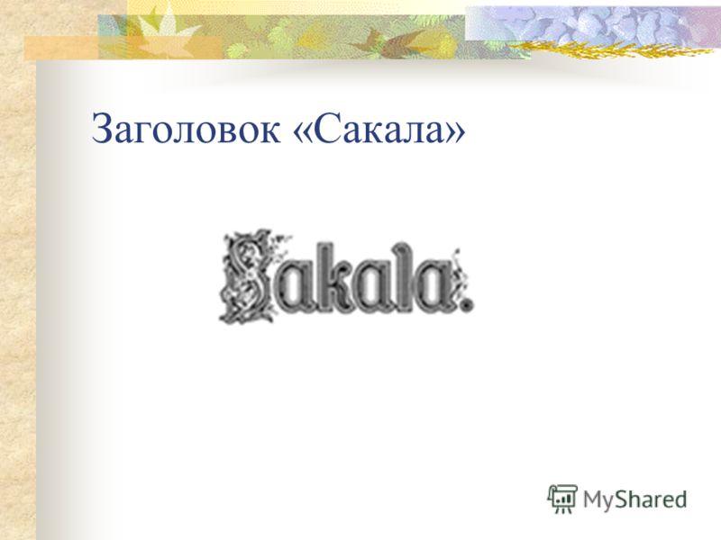Заголовок «Сакала»