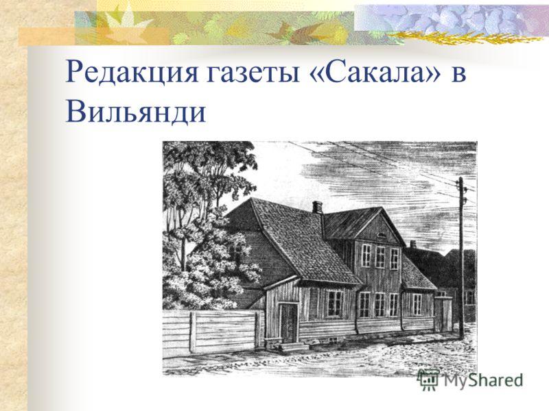 Редакция газеты «Сакала» в Вильянди