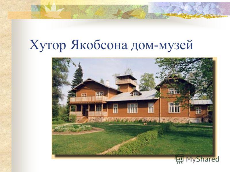 Хутор Якобсона дом-музей