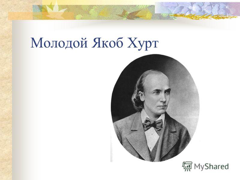 Молодой Якоб Хурт