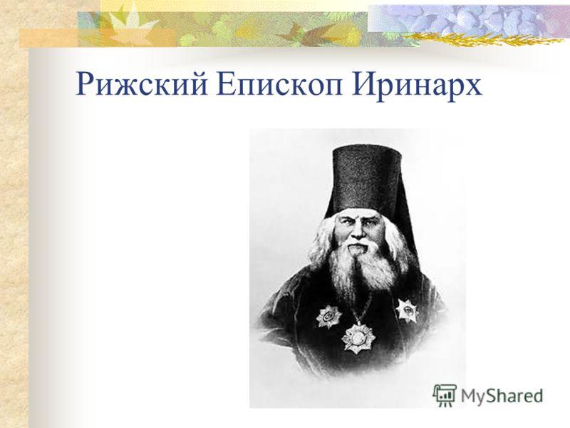 Рижский Епископ Иринарх