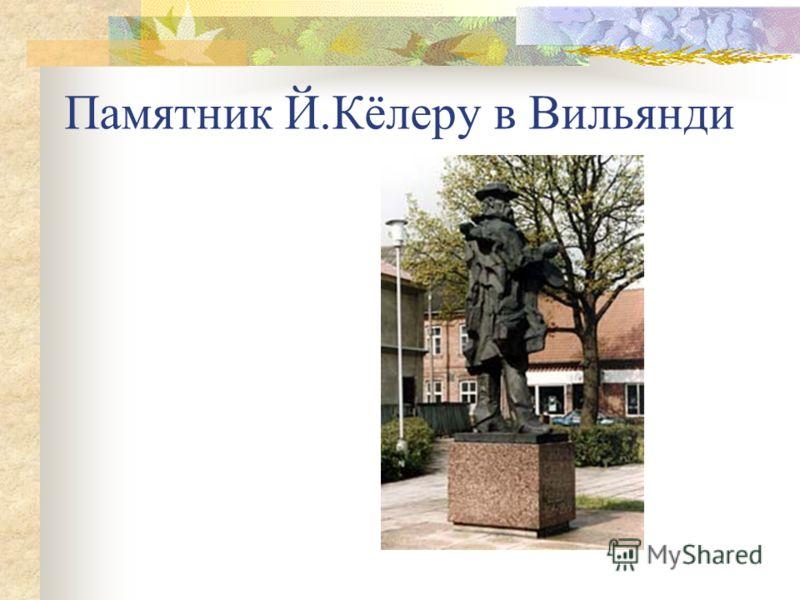 Памятник Й.Кёлеру в Вильянди