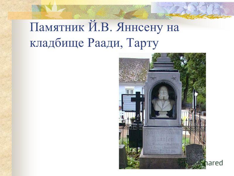 Памятник Й.В. Яннсену на кладбище Раади, Тарту