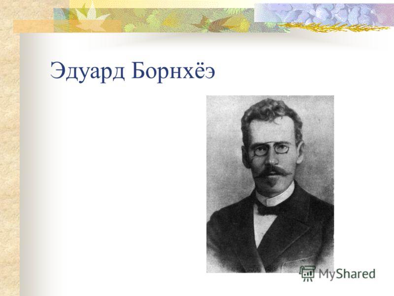 Эдуард Борнхёэ